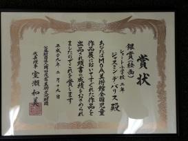 Silver Medal, Museum of Art, International Children's Art Contest